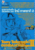 ยุทธการกันดั้มขยับเหงือก เล่ม 2 ของโทนี่ ทาเคซากิ