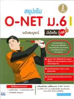 สรุปเข้ม O-NET ม.6 ฉบับสมบูรณ์มั่นใจเต็ม 100