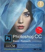 Photoshop CC Basic Retouch (ฉบับมือใหม่หัดแต่งภาพ)