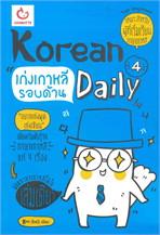 Korean 4 Daily เก่งเกาหลีรอบด้าน