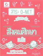 สาระ O-NET ฉบับกระเป๋า สังคมศึกษา ม.ต้น