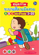สมุดภาพระบายสีลายมือสวย ABC และตัวเลข 1-20