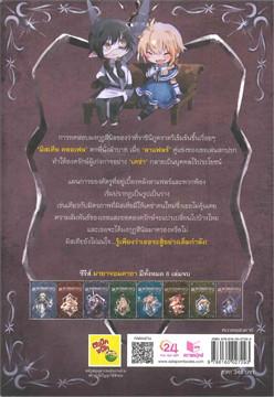 มายาจอมคาถา My Wicked Wizard เล่ม 8(จบ)