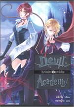 Devil Academy โรงเรียนปีศาจ เล่ม 5 พาหะสีเลือด