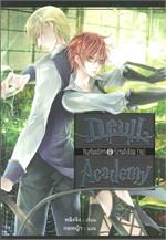Devil Academy โรงเรียนปีศาจ ล.6(จบ)วังวน