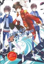 Residence of Monsters ก๊วนปีศาจอลเวง ล.6