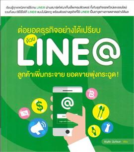 ต่อยอดธุรกิจอย่างได้เปรียบด้วย LINE@ ลูกค้าเพิ่มกระจาย ยอดขายพุ่งกระฉูด!