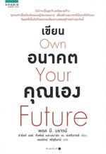 เขียนอนาคตคุณเอง Own Your Future