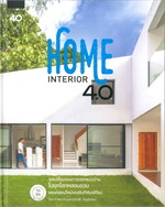 HOME INTERIOR 4.0