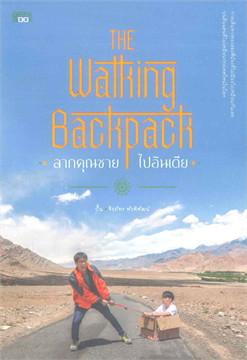 The Walking Backpack ลากคุณชายไปอินเดีย