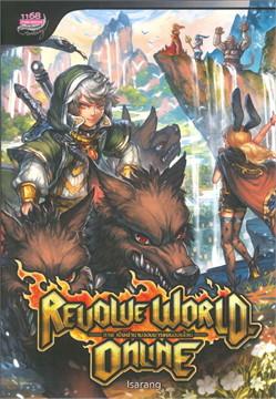 Revolve World Online เปิดตำนานจอมมารฯ 3