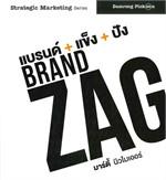 แบรนด์+แข็ง+ปัง BRAND ZAG