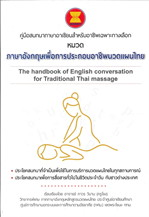 คู่มือสนทนาฯ ภาษาอังกฤษเพื่อการประกอบอาชีพแผนไทย