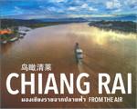 CHIANG RAI FROM THR AIR มองเชียงรายจากปลายฟ้า FROM THE AIR