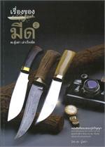 เรื่องของมีด เล่ม 2