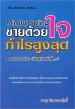 Mindful Selling ขายด้วยใจกำไรสูงสุด