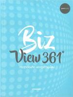 BIZ VIEW 361' กระตุกต่อมคิด มองธุรกิจมุมใหม่
