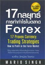 17 กลยุทธ์การทำกำไรในตลาด Forex