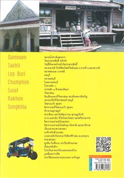 ชุดสถานที่ต่างๆ ดำเนิน-ตาคลี-ลพบุรี-ชุมพร-สุราษฎร์-นครฯ-สงขลา