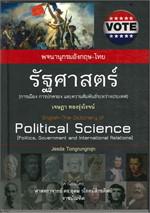 พจนานุกรมอังกฤษ - ไทย รัฐศาสตร์