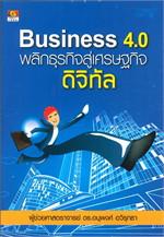 Business 4.0 พลิกธุรกิจสู่เศรษฐกิจดิจิทัล