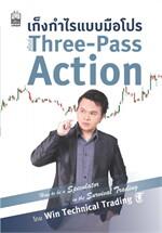 เก็งกำไรแบบมือโปรสไตล์ Three-Pass Action