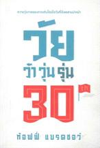วัย ว้า วุ่น รุ่น 30th