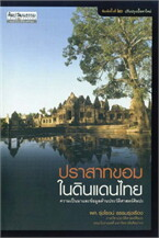 ปราสาทขอมในดินแดนไทย