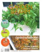 Garden & Farm  Vol.8 ปลูกผักร่วมกับเลี้ยงปลา