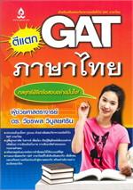 ตีแตก GATภาษาไทย กลยุทธ์พิชิตข้อสอบอย่างมั่นใจ!