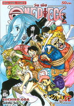 One Piece 82 วันพีช