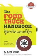 THE FOOD TRUCK HANDBOOK ฟู้ดทรัคแฮนด์บุ๊ค