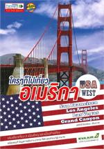 ใครๆ ก็ไปเที่ยวอเมริกา USA West