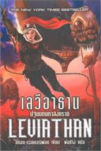 เลวีอาธาน ปฐมบทมหาสงคราม LEUIA THAN