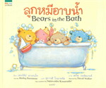 ลูกหมีอาบน้ำ Bears in the Bath