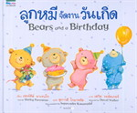 ลูกหมีจัดงานวันเกิด Bears & a Birthday