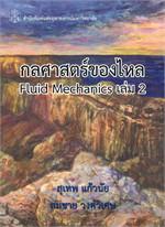 กลศาสตร์ของไหล Fluid Mechanics เล่ม 2