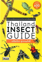 Thailand INSECT GUIDE