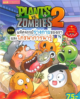 Plants vs Zombies ตอน มหัศจรรย์ร่างกายของเราและโภชนาการน่ารู้