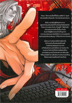 เทพยุทธ์เซียน GLORY  เล่ม 1