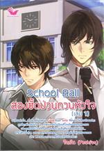 School Ball สองซื้ดป่วนกวนหัวใจ เล่ม 1