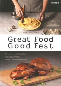 Great Food Good Fest