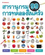 สารานุกรม 99 การทดลองในครัว