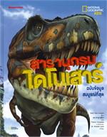 สารานุกรมไดโนเสาร์ ฉบับข้อมูลสมบูรณ์ที่สุด