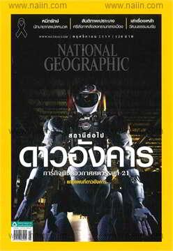 NATIONAL GEOGRAPHIC ฉบับ 184 (พฤศจิกายน 2559)