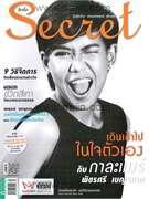 SECRET ฉบับ 200 (26 ตุลาคม 2559 กาละแมร์)
