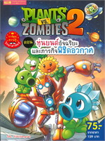 Plants vs Zombies ตอน หุ่นยนต์อัจฉริยะและภารกิจพิชิตอวกาศ