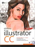 คู่มือใช้งาน illustrator CC