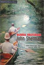 จอห์น เชอร์แมน (JOHN SHERMAN)