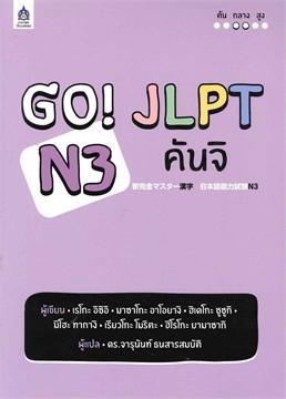 GO! JLPT N3 คันจิ